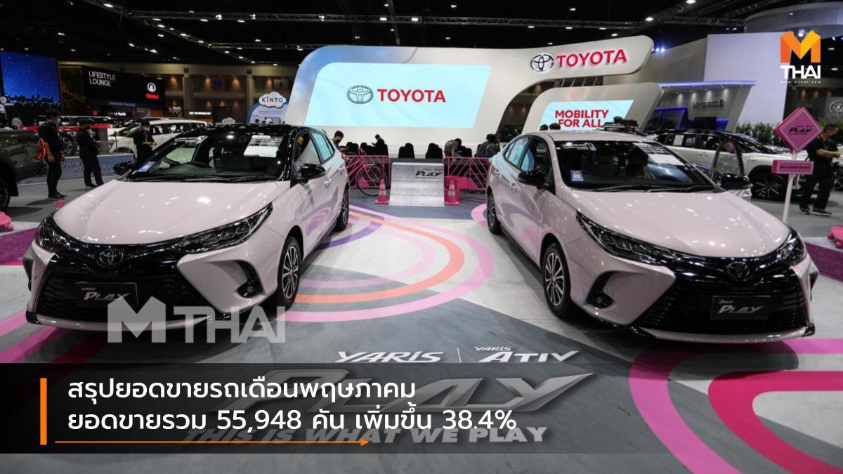 สรุปยอดขายรถเดือนพฤษภาคม ยอดขายรวม 55,948 คัน เพิ่มขึ้น 38.4%