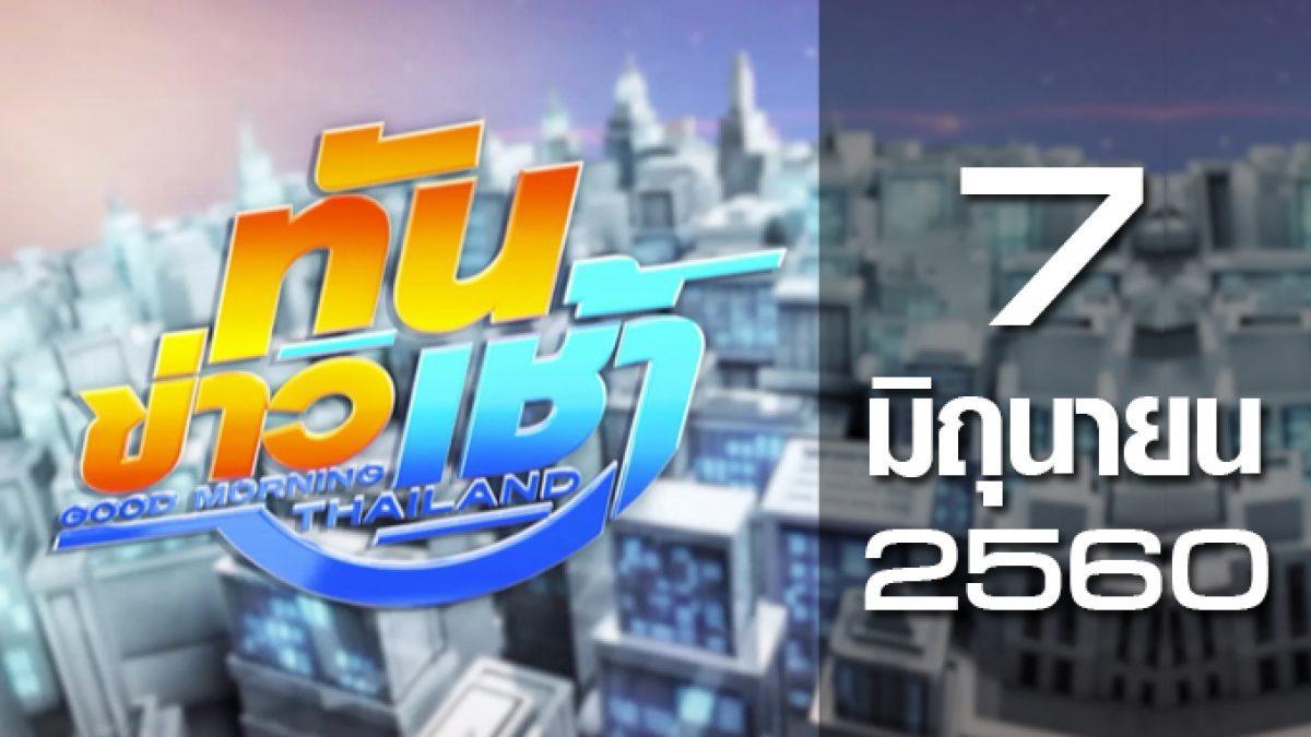 ทันข่าวเช้า Good Morning Thailand 07-06-60