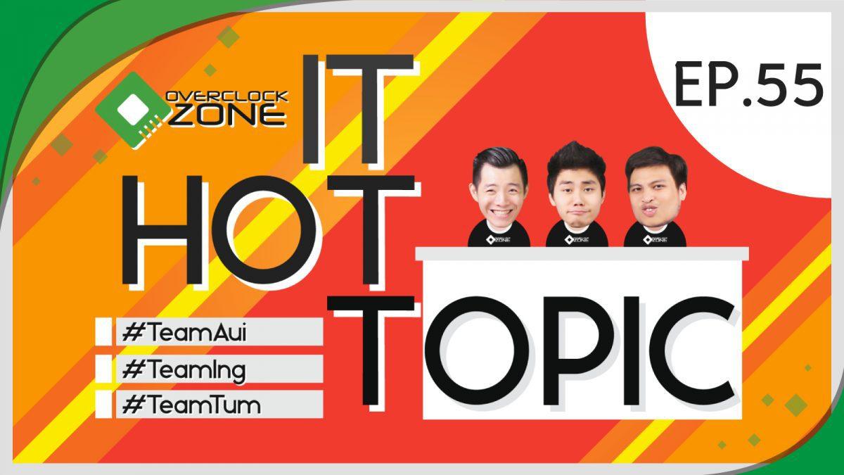 รวมประสบการณ์ Trend ใหม่ใน Computex Taipei 2017 : IT Hot Topic EP.55