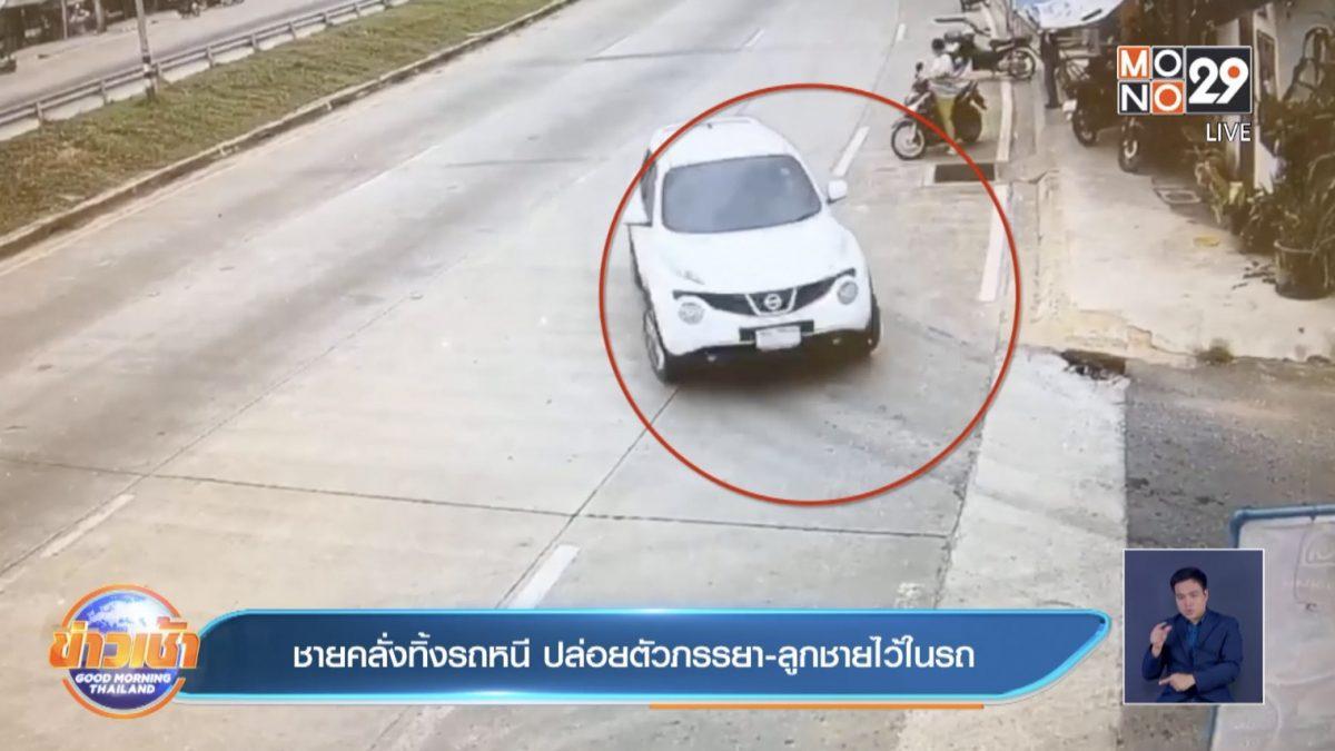 ชายคลั่งทิ้งรถหนี ปล่อยตัวภรรยา-ลูกชายไว้ในรถ