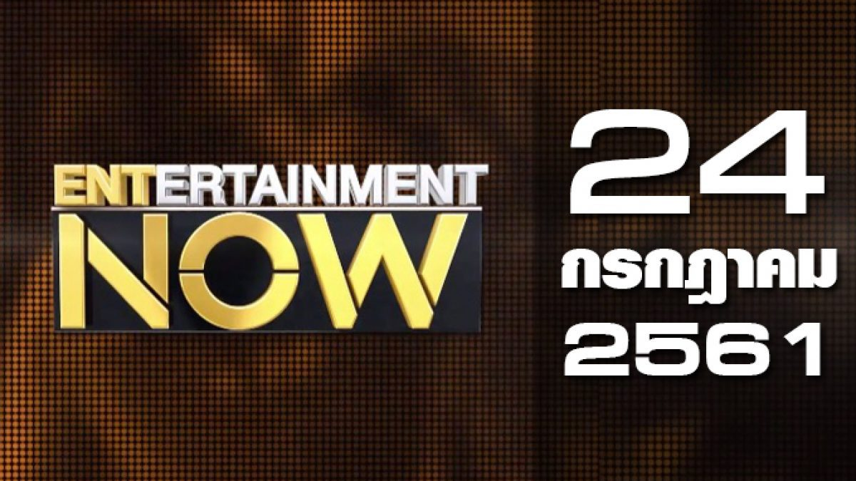 Entertainment Now Break 1 24-07-61