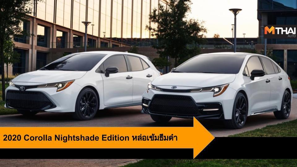 2020 Corolla Nightshade Edition หล่อเข้มธีมดำ ทั้งซีดานเเละแฮทช์แบ็ค