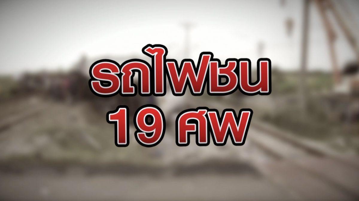 รถไฟชน 19 ศพ 12-10-63