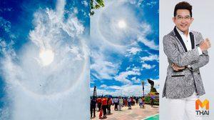 อัศจรรย์ อาทิตย์ทรงกลด ก้อนเมฆคล้ายเศียรพญานาครับคาราวานบุญ อ.คฑา ชินบัญชร