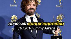 ปีเตอร์ ดิงค์เลจ GOT ชนะรางวัล Emmy Award สาขานักแสดงสมทบชายยอดเยี่ยม