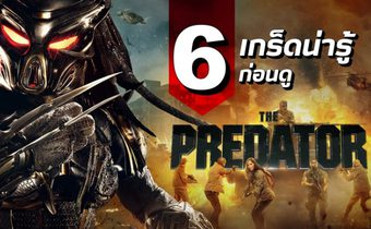 6 เกร็ดน่ารู้ ก่อนดู The Predator
