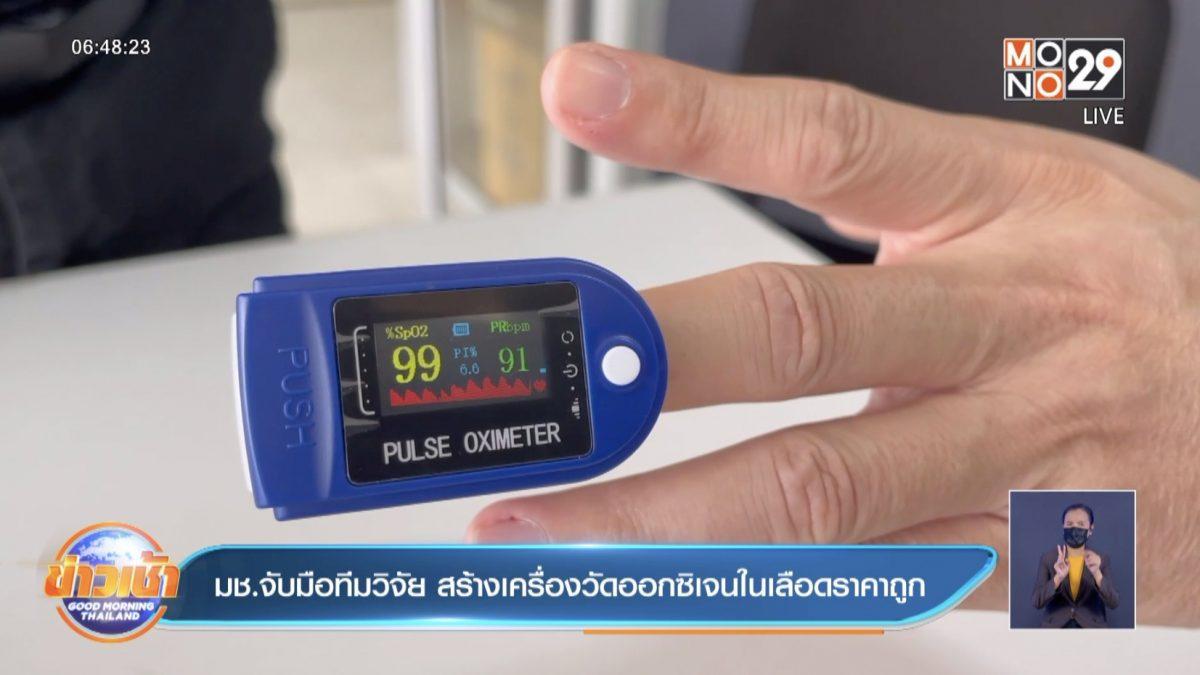 มช.จับมือทีมวิจัย สร้างเครื่องวัดออกซิเจนในเลือดราคาถูก
