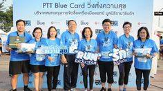 PTT Blue Card ชวนสมาชิกร่วม วิ่งการกุศล ส่งมอบความสุขท้ายปี