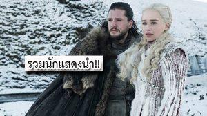เต็มไปด้วยอารมณ์ที่หลากหลาย!! เผยภาพเซ็ตแรกจาก Game of Thrones ซีซั่น 8