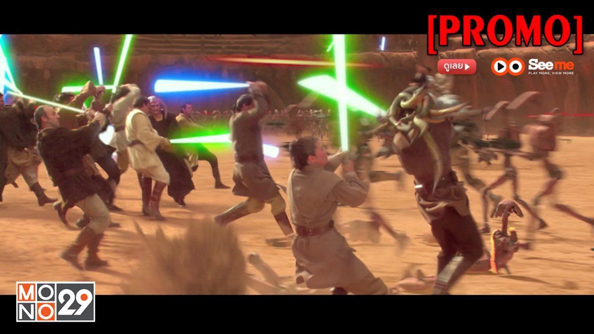 Star Wars II : Attack of the Clones สตาร์ วอร์ส เอพพิโซด 2 : กองทัพโคลนส์จู่โจม [PROMO]