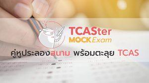 TCASter จัด TCASter Mock Exam สนามจำลองสอบ TCAS ครบทุกวิชา