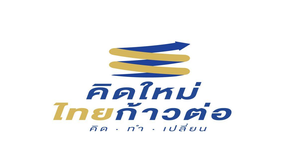 """แปดองค์กรภาคีร่วมทำโครงการ """"คิดใหม่ ไทยก้าวต่อ"""" ระดมความคิดจากสถาบันวิชาการชั้นนำ ภาคธุรกิจ และประชาชนหาแนวทางนำประเทศไทยผ่านวิกฤตและพัฒนาอย่างยั่งยืน"""
