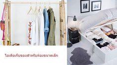 ไม่ต้องมีตู้เสื้อผ้าก็อยู่ได้! ไอเดียเก็บของสำหรับ ห้องขนาดเล็ก