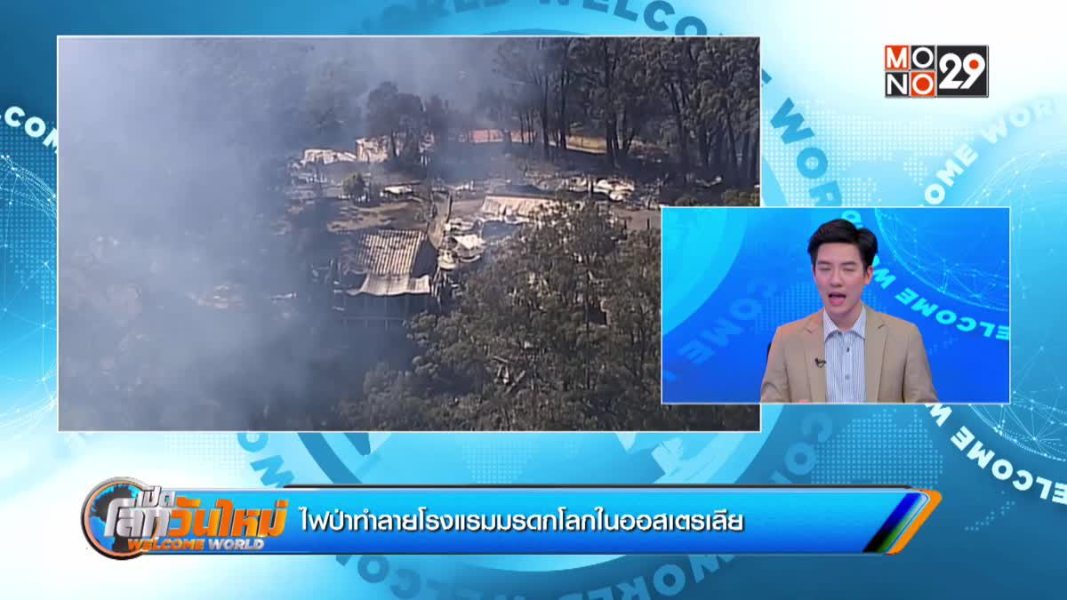 ไฟป่าทำลายโรงแรมมรดกโลกในออสเตรเลีย