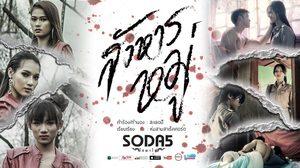 เนื้อเพลง สังหารหมู่ – SODA5 (โซดาไฟ)