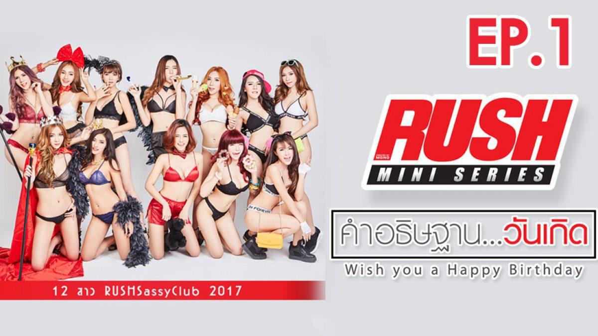 Rush Mini Series คำอธิษฐานวันเกิด  Ep.1