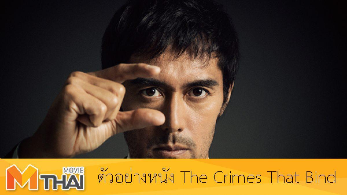 ตัวอย่างหนัง The Crimes That Bind