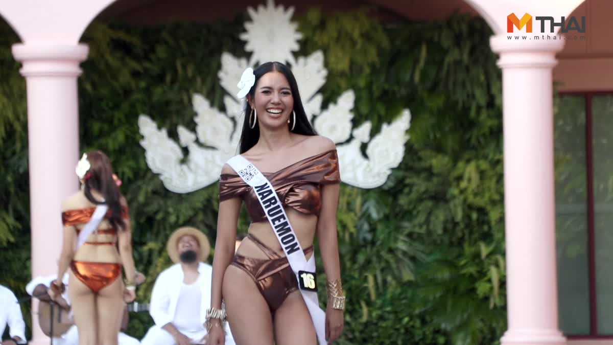 รอบชุดว่ายน้ำ มิสยูนิเวิร์สไทยแลนด์ 2019 เหล่าสาวงาม อวดหุ่นโชว์สเต็ป
