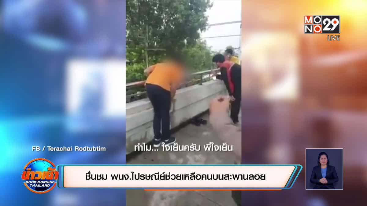 ชื่นชม พนง.ไปรษณีย์ช่วยเหลือคนบนสะพานลอย