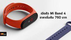 เปิดตัว Mi Band 4 มากับจอสี ในราคาเริ่มต้นไม่ถึง 1,000 บาท