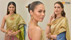 สวยสมมงมาก! ชมภาพ รุ่นพี่มิสยูนิเวิร์สไทยแลนด์ ในชุดไทย สวยสง่างาม