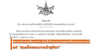 พระราชทานเครื่องราชฯ อันเป็นโบราณมงคลนพรัตนราชวราภรณ์ แก่ 'สมเด็จพระนางเจ้าสุทิดา'
