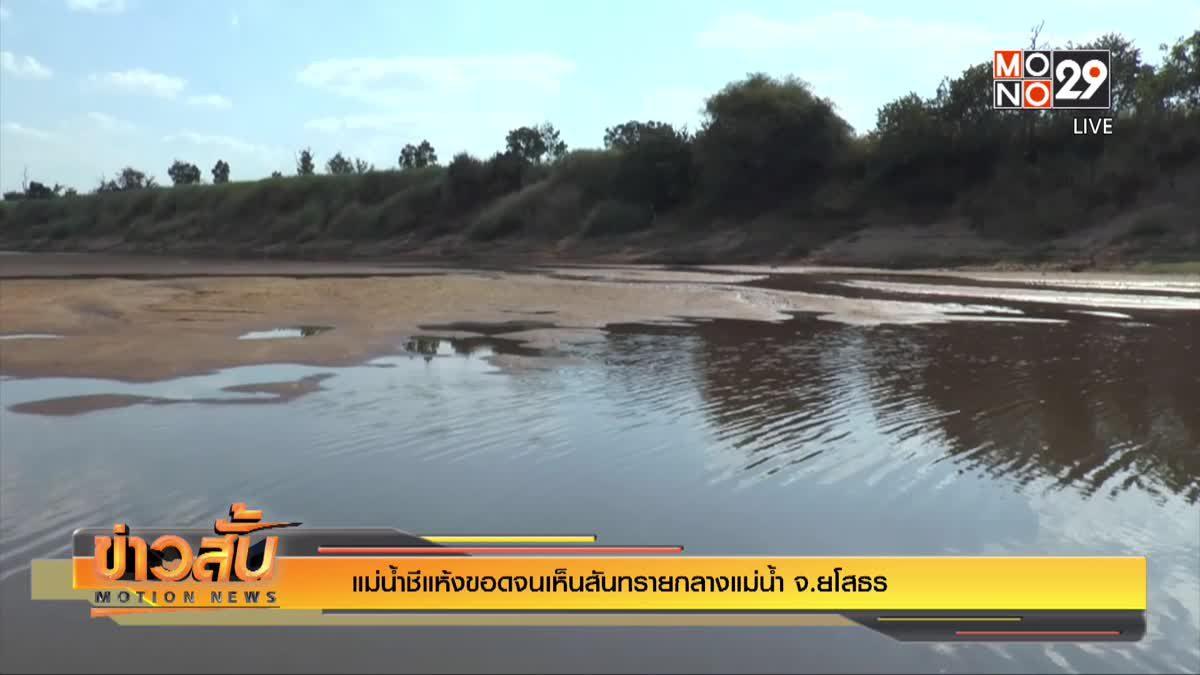 แม่น้ำชีแห้งขอดจนเห็นสันทรายกลางแม่น้ำ จ.ยโสธร