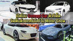 ชม Concept Car ตัวทีเด็ดจากงาน Motor Show 2018