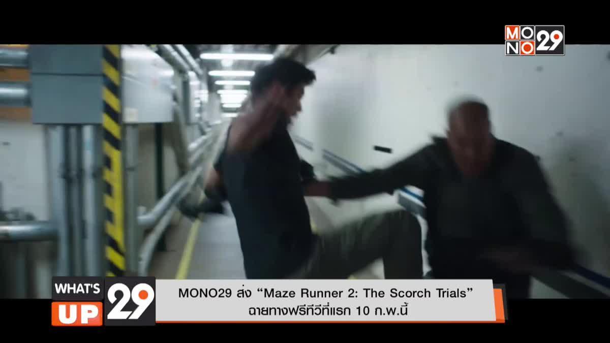 "MONO29 ส่ง ""Maze Runner 2: The Scorch Trials"" ฉายทางฟรีทีวีที่แรก 10 ก.พ.นี้"