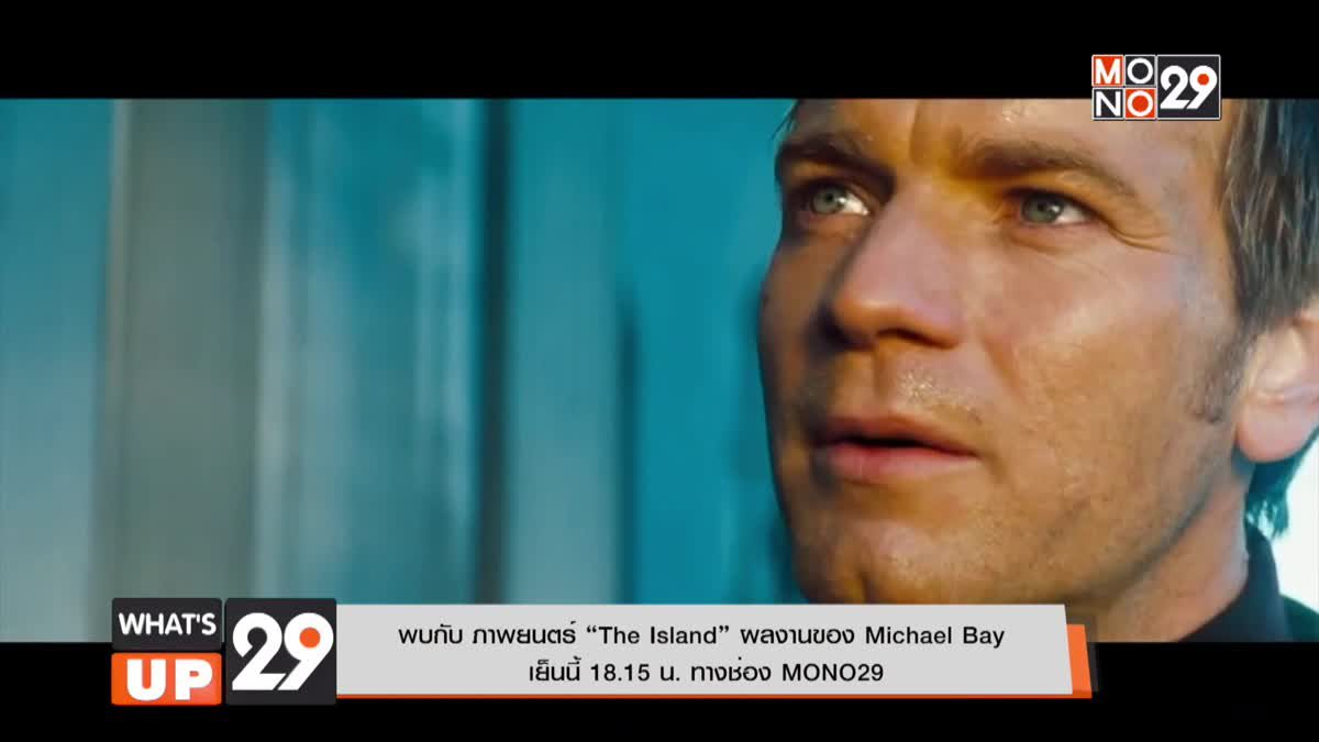 """พบกับ ภาพยนตร์ """"The Island"""" ผลงานของ Michael Bay  ทางช่อง MONO29"""
