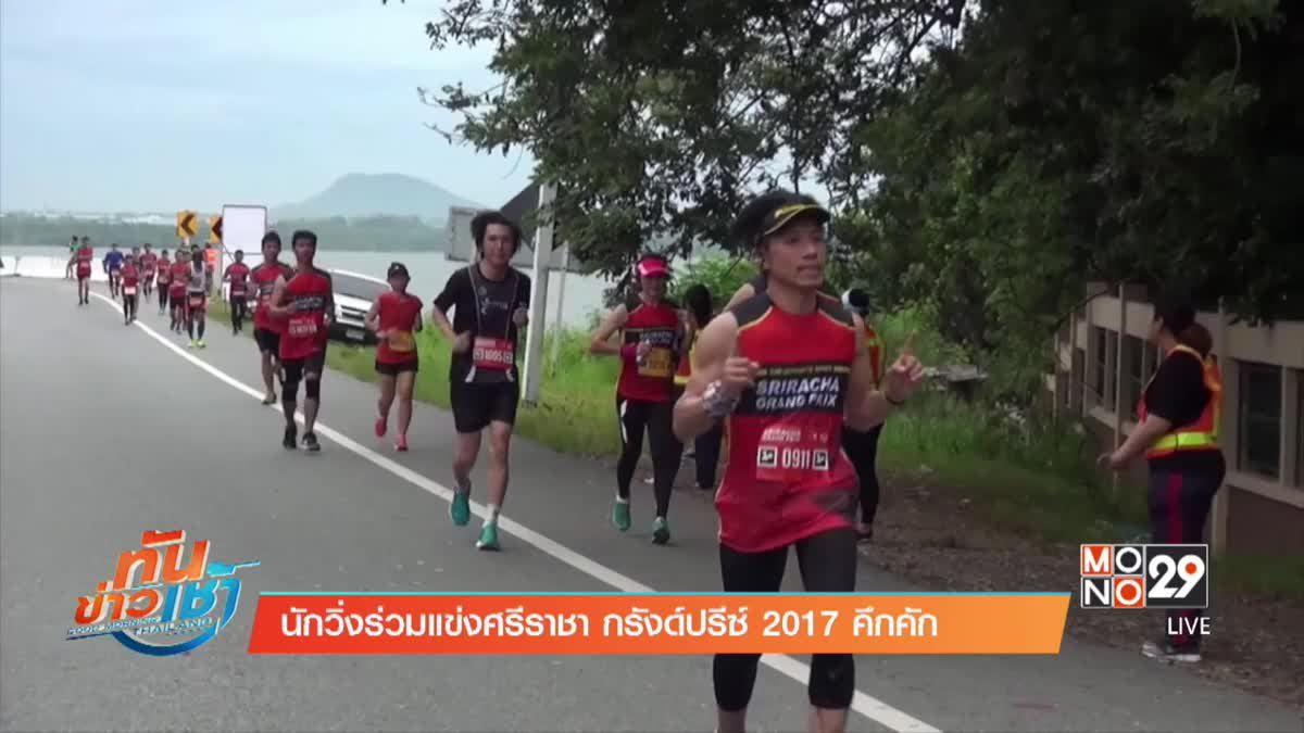 นักวิ่งร่วมแข่งศรีราชา กรังด์ปรีซ์ 2017 คึกคัก