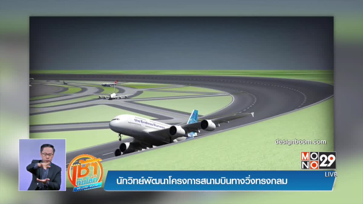 นักวิทย์พัฒนาโครงการสนามบินทางวิ่งทรงกลม