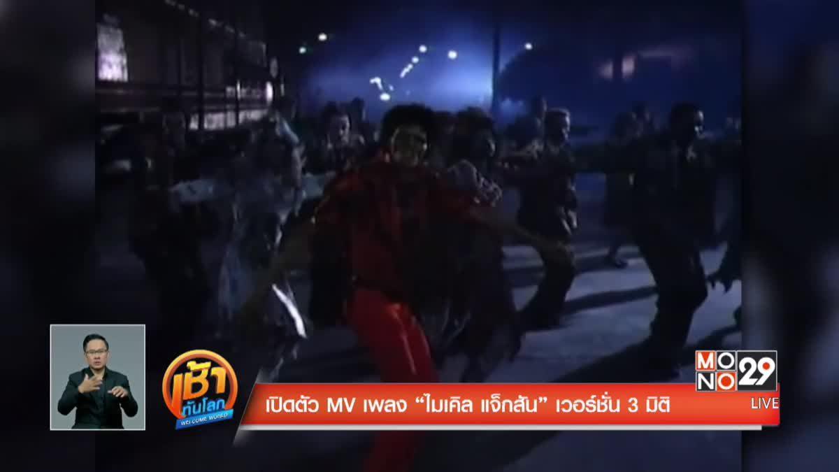 """ตัว MV เพลง """"ไมเคิล แจ็กสัน"""" เวอร์ชั่น 3 มิติ"""