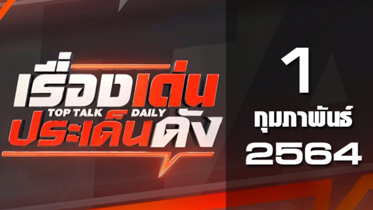 เรื่องเด่นประเด็นดัง Top Talk Daily 01-02-64