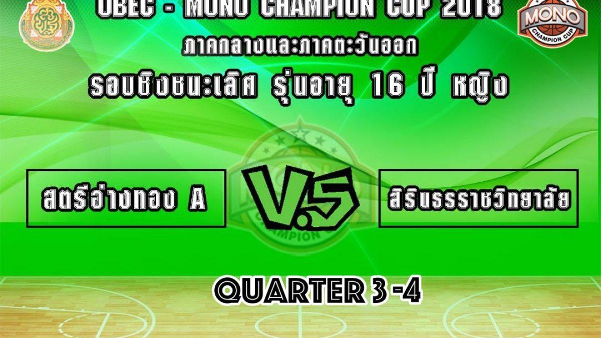 (Q1-Q4) OBEC MONO CHAMPION CUP 2018 รอบชิงชนะเลิศรุ่น 16 ปีหญิง โซนภาคกลาง : ร.ร.สตรีอ่างทอง (A) VS ร.ร.สิรินธรราชวิทยาลัย (21 พ.ค. 2561)