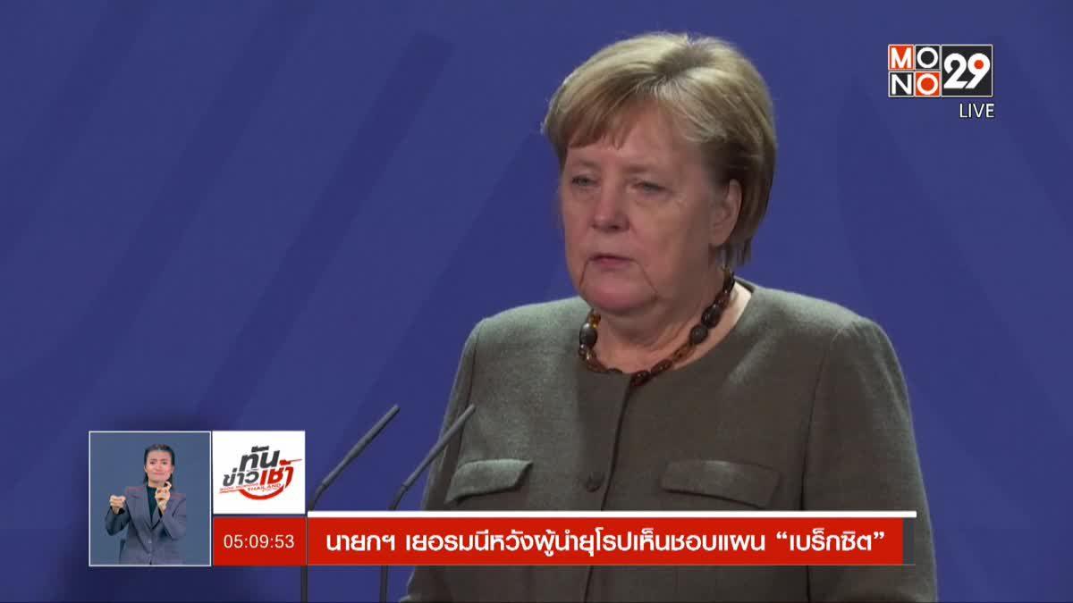 """นายกฯ เยอรมนีหวังผู้นำยุโรปเห็นชอบแผน """"เบร็กซิต"""""""