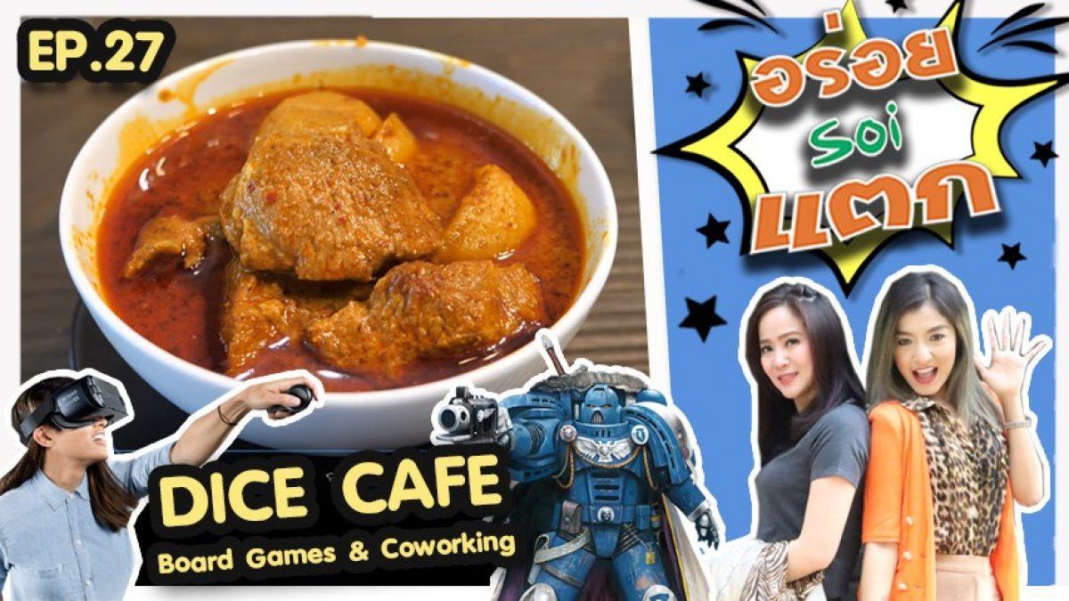 อร่อยซอยแตก!! พาไปกินกับเล่นเกมส์ ในร้านๆเดียว ที่ DICE CAFE ซอยอารีย์ ( EP.27)