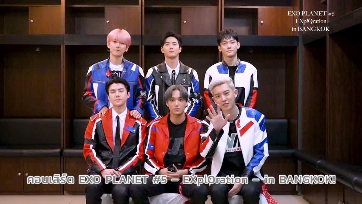 EXO คอนเฟิร์มความพร้อม! เจอกันที่ EXO PLANET #5 - EXplOration - in BANGKOK