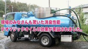 หัวใสจริงๆ!! ชาวญี่ปุ่นเปลี่ยนกลิ่นเหม็นของ รถดูดส้วม ให้เป็นกลิ่นช็อกโกแลต