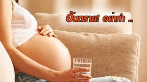 เพจดังแนะอย่าทำ หลังแม่ตั้งครรภ์แห่กินน้ำหมักชีวภาพบำรุงร่างกาย-ลูก