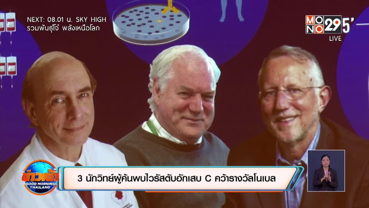 3 นักวิทย์ผู้ค้นพบไวรัสตับอักเสบ C คว้ารางวัลโนเบล