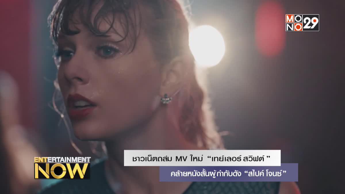 """ชาวเน็ตถล่ม MV ใหม่ """"เทย์เลอร์ สวิฟต์"""" คล้ายหนังสั้นผู้กำกับดัง """"สไปค์โจนซ์"""""""