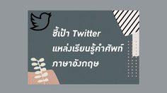 รวม Twitter เรียนรู้คำศัพท์ภาษาอังกฤษ แบบกระชับ อ่านง่าย