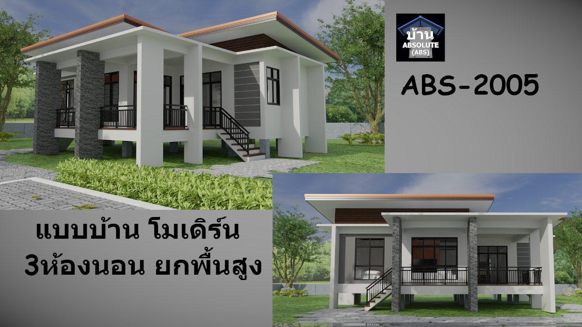 แบบบ้าน Absolute ABS 2005 บ้านโมเดิร์น 3 ห้องนอน ยกพื้นสูง