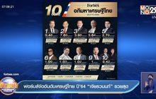 """ฟอร์บส์จัดอันดับเศรษฐีไทย ปี'64 """"เจียรวนนท์"""" รวยสุด"""