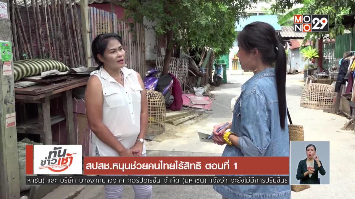 สปสช.หนุนช่วยคนไทยไร้สิทธิ ตอนที่ 1