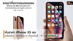 iPhone XS หั่นราคาลง…ขายเพียง 20,200 พร้อมรับเคสมูลค่า 2,290 บาท