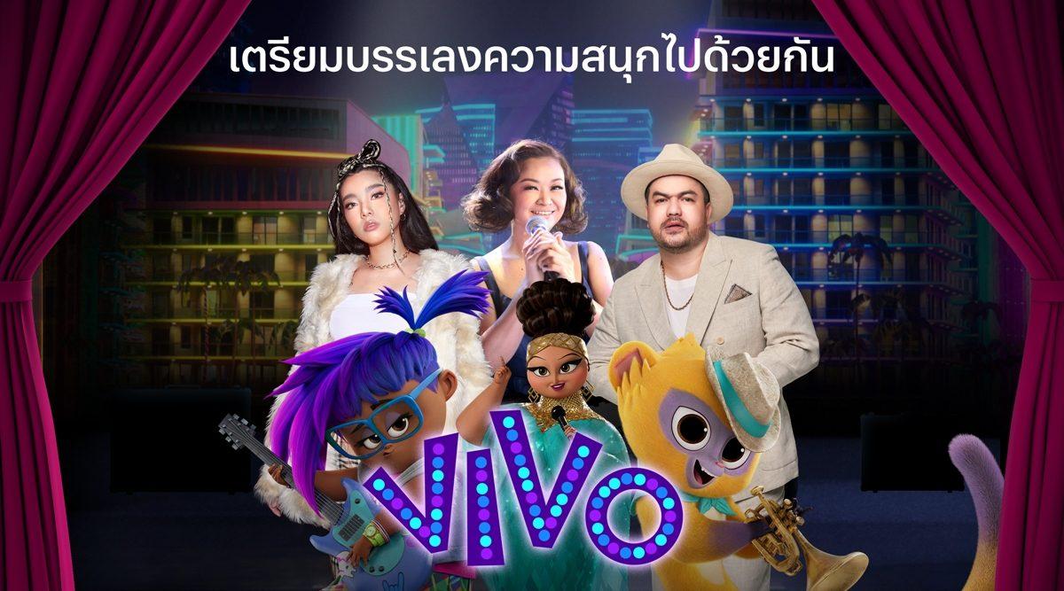 พาคุณเดินทางสู่เสียงดนตรีครั้งใหม่ ในภาพยนตร์ VIVO