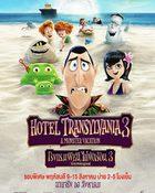 Hotel Transylvania 3: Summer Vacation โรงแรมผีหนีไปพักร้อน 3: ซัมเมอร์หฤหรรษ์