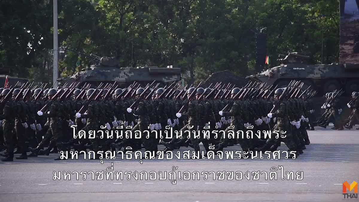 ' วันกองทัพไทย ' เหล่าทัพปฏิญาณตนต่อธงชัยเฉลิมพล